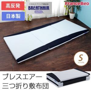 フランスベッド ブレスエアー 三つ折り敷き布団 シングル 日本製 国産 東洋紡ブレスエアー エクストラ RH-BAE 高反発 ブレスエアー