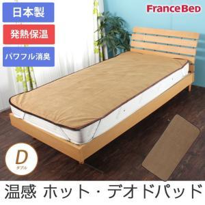 フランスベッド ホット・デオドパッド ダブル 日本製 国産 発熱温感 パワフル消臭 敷きパッド 敷パッド ベッドパット|ioo