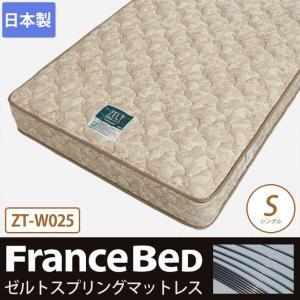 フランスベッド マットレス ゼルトスプリングマットレス ZT-W025 シングル|ioo