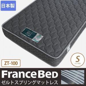 フランスベッド マットレス ゼルトスプリングマットレス ZT-100 シングル|ioo
