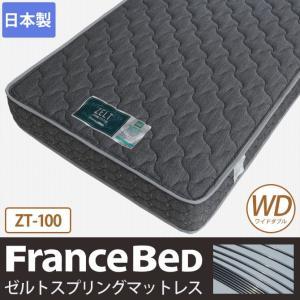 フランスベッド マットレス ゼルトスプリングマットレス ZT-100 ワイドダブル|ioo