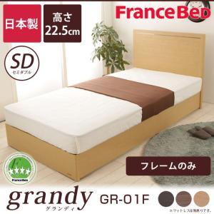 フランスベッド SC フレームのみ 高さ22.5cm 日本製  セミダブル GR-01F ioo