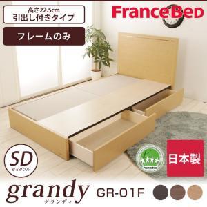 フランスベッド 収納ベッド 引出し付き フレームのみ 高さ22.5cm 日本製  セミダブル GR-01F ioo