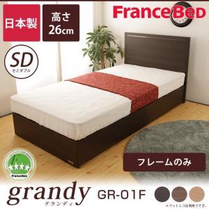 フランスベッド SC フレームのみ 高さ26cm 日本製  セミダブル GR-01F ioo