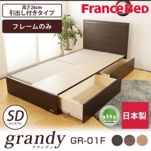 フランスベッド 収納ベッド 引出し付き フレームのみ 高さ26cm 日本製  セミダブル GR-01F ioo