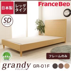 フランスベッド 脚付き レッグタイプ フレームのみ 高さ26cm 日本製  セミダブル GR-01F ioo