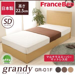 フランスベッド  SC マルチラスマットレス付 高さ22.5cm 日本製  セミダブル GR-01F ioo
