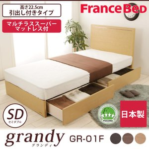 フランスベッド 収納ベッド 引出し付き マルチラスマットレス付 高さ22.5cm 日本製  セミダブル GR-01F ioo