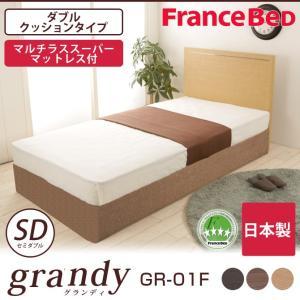 フランスベッド  Wクッション マルチラスマットレス付 高さ22.5cm 日本製  セミダブル GR-01F ioo