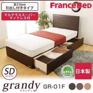 フランスベッド 収納ベッド 引出し付き マルチラスマットレス付 高さ26cm 日本製  セミダブル GR-01F ioo