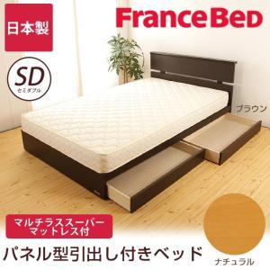 フランスベッド 収納ベッド セミダブルベッド マットレス付 マルチラススーパーマットレス付 引出し付き パネル型 棚 日本製 国産 木製 2年保証|ioo