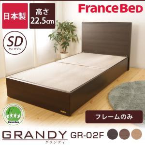 9/4〜9/16限定ポイント11倍★ フランスベッド グランディ SC セミダブル 高さ22.5cm フレームのみ 日本製 GR-02F GRANDY ioo