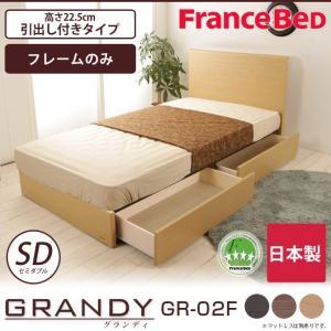 フランスベッド グランディ 引出し付 セミダブル 高さ22.5cm フレームのみ 日本製 GR-02F GRANDY|ioo