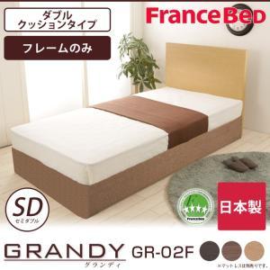 フランスベッド グランディ ダブルクッション セミダブル 高さ22.5cm フレームのみ 日本製 GR-02F GRANDY DS|ioo