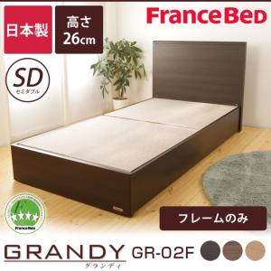 フランスベッド グランディ SC セミダブル 高さ26cm フレームのみ 日本製 GR-02F GRANDY|ioo