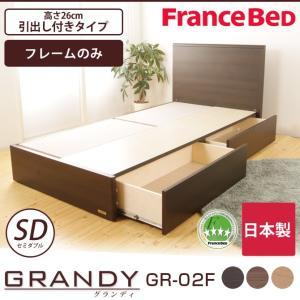 フランスベッド グランディ 引出し付 セミダブル 高さ26cm フレームのみ 日本製 GR-02F GRANDY|ioo