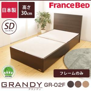 フランスベッド グランディ SC セミダブル 高さ30cm フレームのみ 日本製 GR-02F GRANDY|ioo