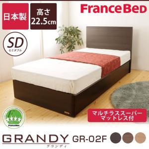フランスベッド グランディ SC セミダブル 高さ22.5cm マルチラスマットレス(MS-14)付 日本製 GR-02F GRANDY ioo