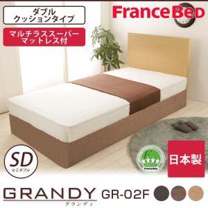 フランスベッド グランディ ダブルクッション セミダブル 高さ22.5cm マルチラスマットレス(MS-14)付 日本製 GR-02F GRANDY DS ioo