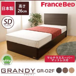 フランスベッド グランディ SC セミダブル 高さ26cm マルチラスマットレス(MS-14)付 日本製 GR-02F GRANDY ioo