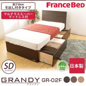 フランスベッド グランディ 引出し付 セミダブル 高さ30cm マルチラスマットレス(MS-14)付 日本製 GR-02F GRANDY ioo