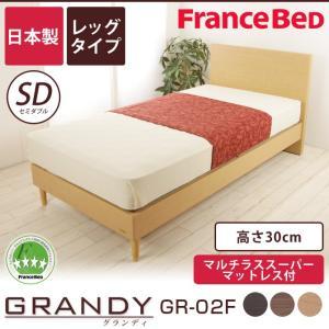 フランスベッド グランディ レッグタイプ セミダブル 高さ30cm マルチラスマットレス(MS-14)付 日本製 GR-02F GRANDY 脚付き ioo