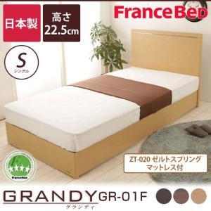 フランスベッド グランディ シングルベッド SC ゼルトスプリングマットレス(ZT-020)セット 高さ22.5cm 型番:GR-01F 225 SC+ ZT-020  |ioo