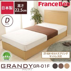 フランスベッド グランディ ダブルベッド SC ゼルトスプリングマットレス(ZT-020)セット 高さ22.5cm 型番:GR-01F 225 SC + ZT-020  |ioo