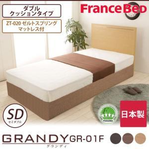 フランスベッド グランディ セミダブルベッド ダブルクッションタイプ ゼルトスプリングマットレス(ZT-020)セット 高さ22.5cm 型番:GR-01F 225 DS + ZT-020  |ioo