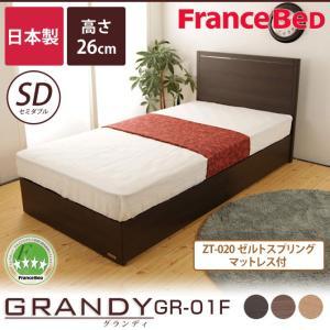 フランスベッド グランディ セミダブルベッド SC ゼルトスプリングマットレス(ZT-020)セット 高さ26cm 型番:GR-01F 260 SC + ZT-020  |ioo