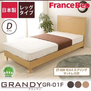 フランスベッド グランディ 脚付 ダブルベッド レッグタイプ ゼルトスプリングマットレス(ZT-020)セット 高さ26cm 型番:GR-01F 260 LG + ZT-020  |ioo