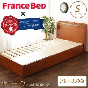 フランスベッド シングル 引出し3杯 収納ベッド 共同開発 すのこベッド francebed 棚付き|ioo
