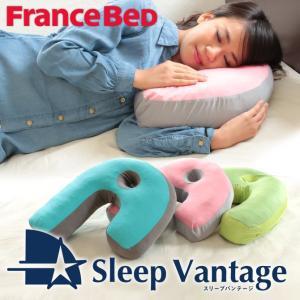 スリープバンテージ ピロー フランスベッド 横向き寝のための枕 Sleep Vantage スリープ...