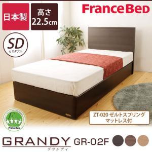 フランスベッド グランディ SC セミダブル 高さ22.5cm ゼルトスプリングマットレス(ZT-020)セット GR-02F|ioo