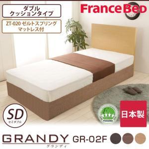 フランスベッド グランディ ダブルクッションタイプ セミダブル 高さ22.5cm ゼルトスプリングマットレス(ZT-020)セット GR-02F|ioo