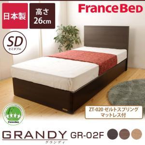 フランスベッド グランディ SC セミダブル 高さ26cm ゼルトスプリングマットレス(ZT-020)セット GR-02F|ioo