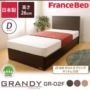 フランスベッド グランディ SC ダブル 高さ26cm ゼルトスプリングマットレス(ZT-020)セット GR-02F|ioo