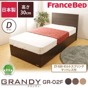 フランスベッド グランディ SC ダブル 高さ30cm ゼルトスプリングマットレス(ZT-020)セット GR-02F|ioo