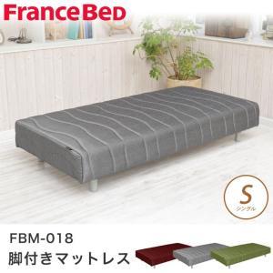 フランスベッド 脚付きマットレス ソファーベッド FBM-018 シングルサイズ|ioo