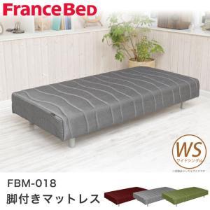 フランスベッド 脚付きマットレス ソファーベッド FBM-018 ワイドシングルサイズ|ioo