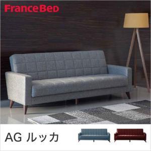 フランスベッド ソファベッド AGルッカ ワイドシングルサイズベッド AGソファシリーズ AG Luca 型番:AG ルッカ|ioo