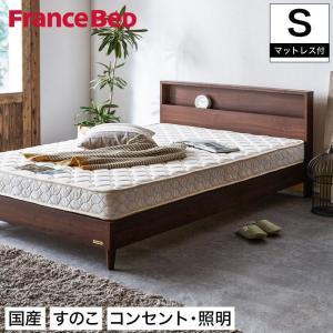 棚付き すのこベッド シングルベッド コンセント LED照明 マットレス付き シングル すのこ 棚付きベッド 日本製 フランスベッド 型番:TH-2020LG+XA-241|ioo