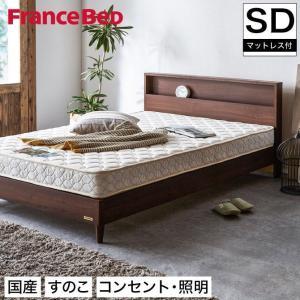 棚付き すのこベッド セミダブルベッド コンセント LED照明 マットレス付き セミダブル すのこ 棚付きベッド 日本製 フランスベッド 型番:TH-2020LG+XA-241|ioo