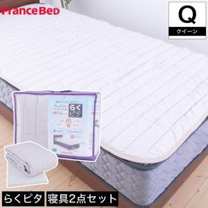らくピタ 羊毛2点パック2 クイーン フランスベッド ズレにくい羊毛ベッドパッド+専用シーツ ウール100% コットン100% 簡単マットレスカバー|ioo