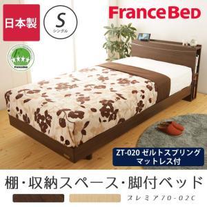 フランスベッド 脚付きベッド シングルベッド プレミア70 ゼルトスプリングマットレス(ZT-020)セット 型番:PR70-02C+ZT-020 S|ioo