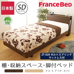 フランスベッド 脚付きベッド セミダブルベッド プレミア70 ゼルトスプリングマットレス(ZT-020)セット 型番:PR70-02C+ZT-020 SD|ioo