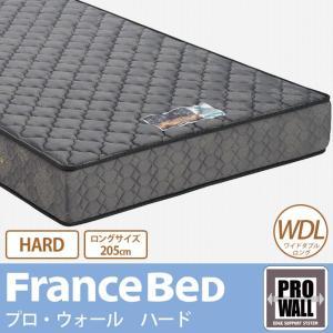 フランスベッド マットレス プロ・ウォール ハード ワイドダブルロング PRO-WALL HARD|ioo