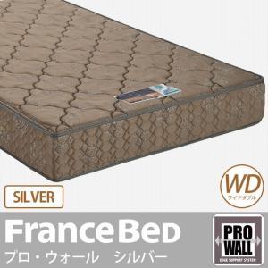 フランスベッド マットレス プロ・ウォール シルバー ワイドダブル PRO-WALL SILVER|ioo