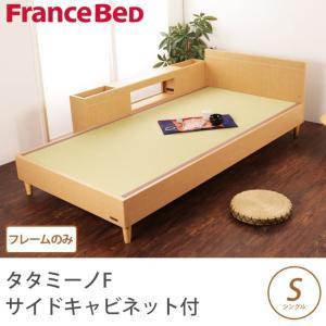 フランスベッド 畳ベッド タタミーノF シングル サイドキャビネット付 脚付 和紙たたみ ioo