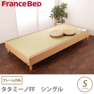 フランスベッド ヘッドボードレス 畳ベッド タタミーノFF シングル フレームのみ 脚付 和紙たたみ ioo